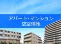 アパート・マンション空室情報