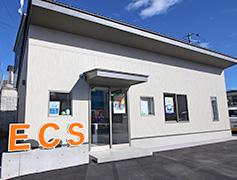 E・C・S株式会社社屋外観