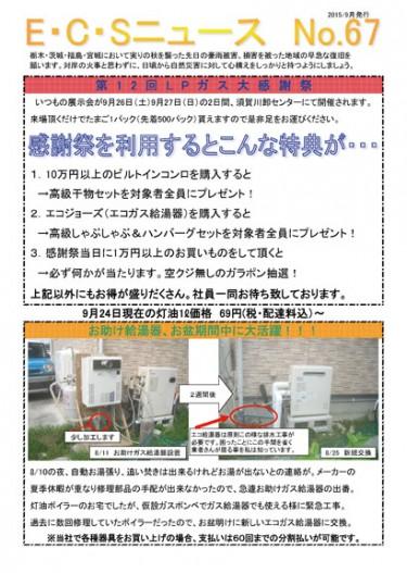 ECSニュース67号