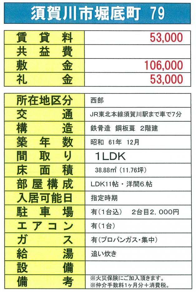 須賀川市雅ハイツアパート