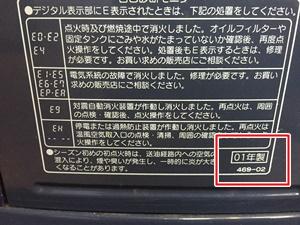 須賀川ファンヒーター交換