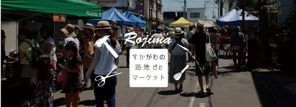 須賀川市rojima